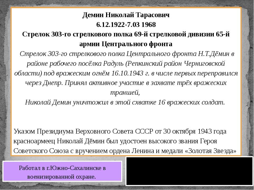 Демин Николай Тарасович 6.12.1922-7.03 1968 Стрелок 303-го стрелкового полка...
