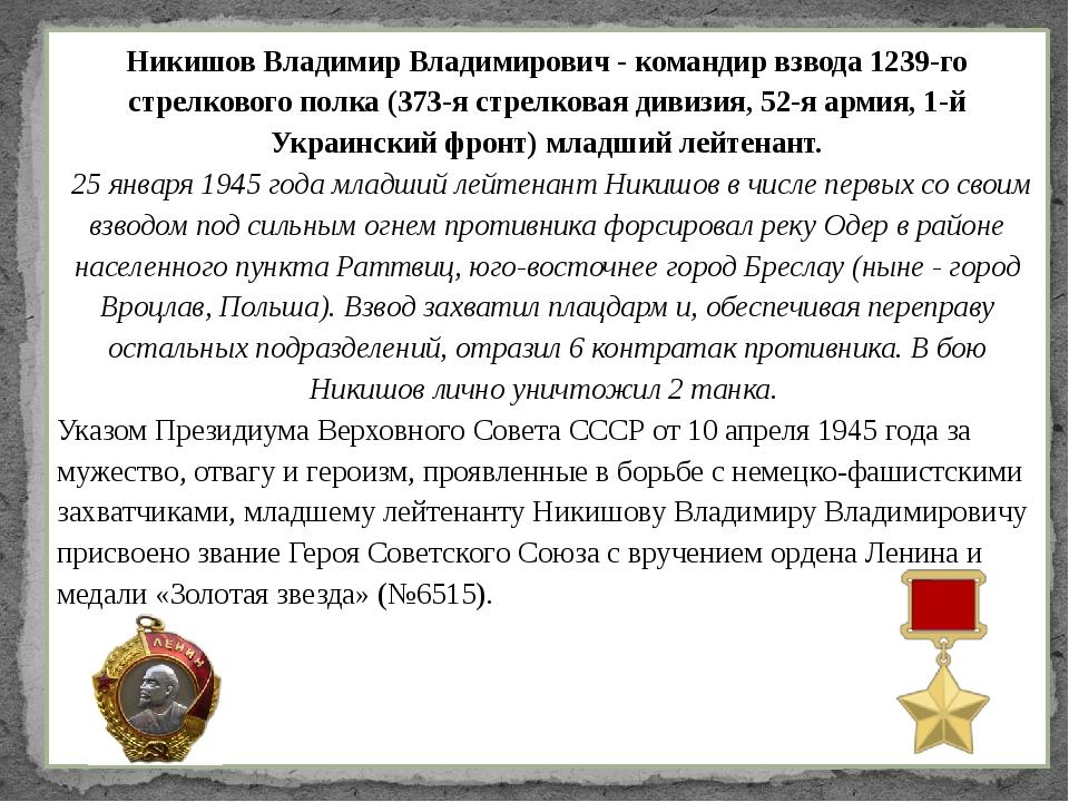 Никишов Владимир Владимирович - командир взвода 1239-го стрелкового полка (37...