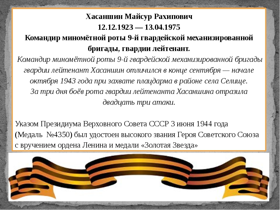 Хасаншин Майсур Рахипович 12.12.1923 — 13.04.1975 Командир миномётной роты 9-...