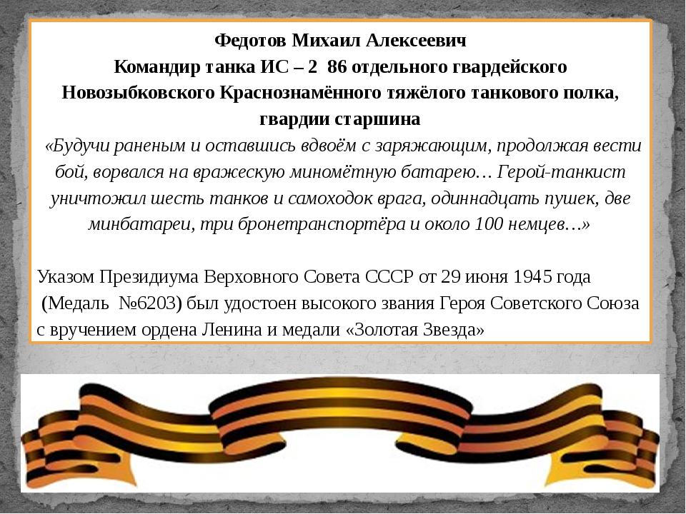 Федотов Михаил Алексеевич Командир танка ИС – 2 86 отдельного гвардейского Но...
