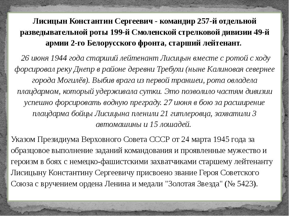 Лисицын Константин Сергеевич - командир 257-й отдельной разведывательной роты...