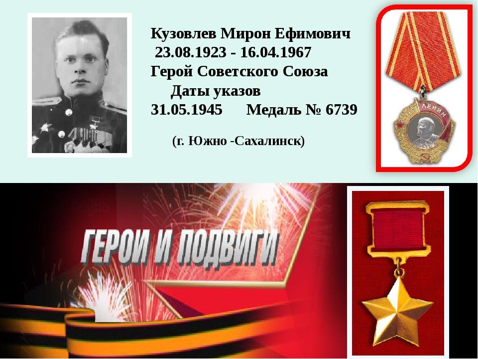 Кузовлев Мирон Ефимович 23.08.1923 - 16.04.1967 Герой Советского Союза Даты у...