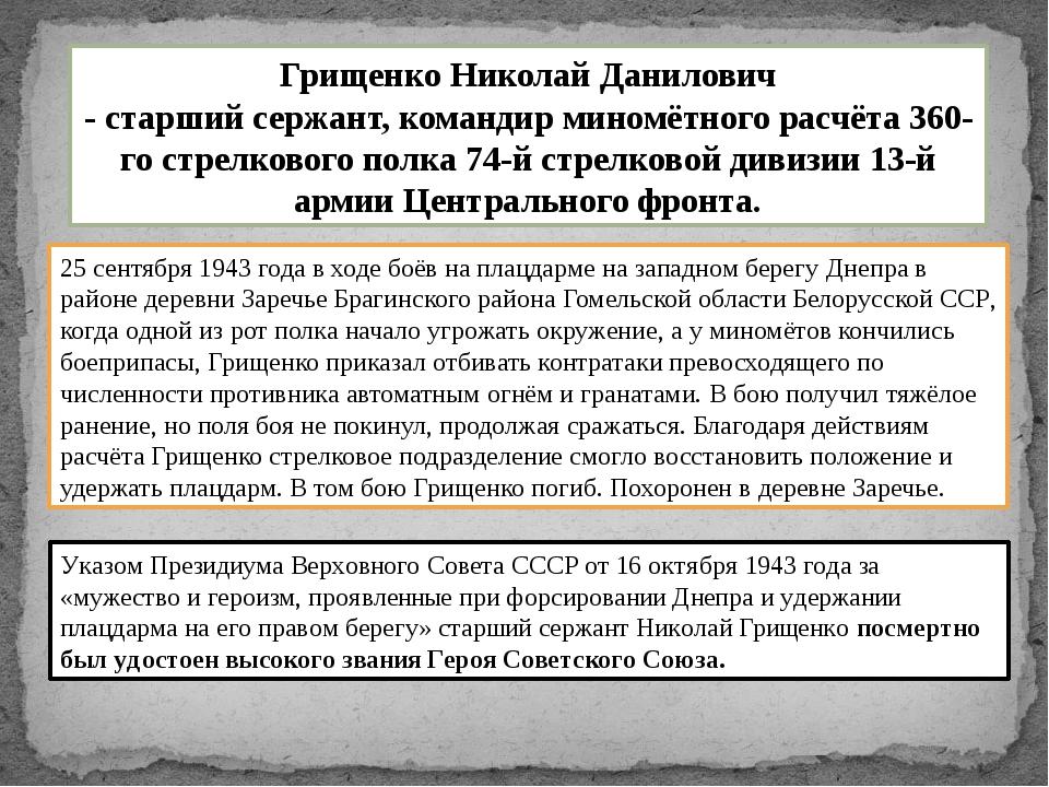 Грищенко Николай Данилович - старший сержант, командир миномётного расчёта 36...