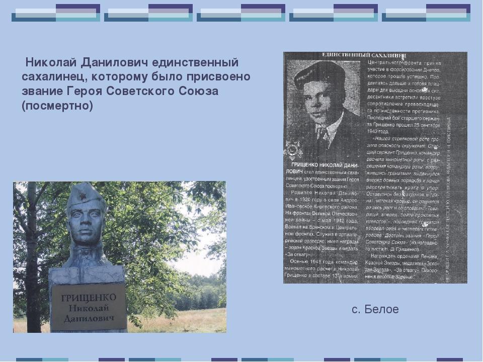 Николай Данилович единственный сахалинец, которому было присвоено звание Гер...
