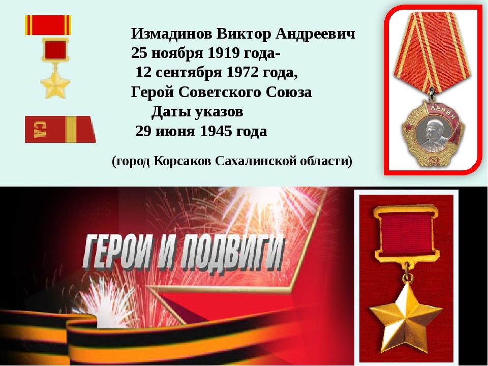 Измадинов Виктор Андреевич 25 ноября 1919 года- 12 сентября 1972 года, Герой...