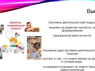 Вывод Системно-деятельностный подход нацелен на развитие личности, на формиро