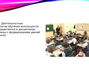 Деятельностные технологии обучения используются преимущественно в дисциплина