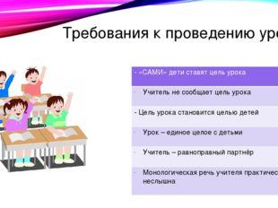 Требования к проведению урока - «САМИ» дети ставят цель урока Учитель не сооб