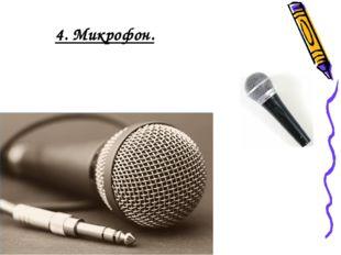4. Микрофон.