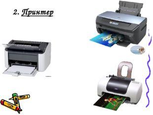 2. Принтер