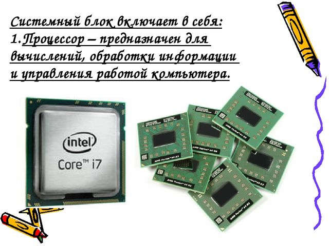 Системный блок включает в себя: Процессор – предназначен для вычислений, обра...