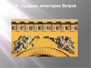 Ф. Щедрин, аллегории Ветров