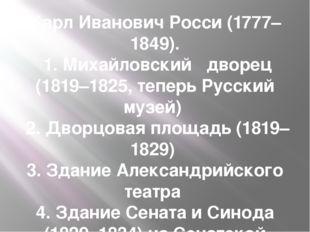 Карл Иванович Росси (1777–1849). 1. Михайловский дворец (1819–1825, теперь