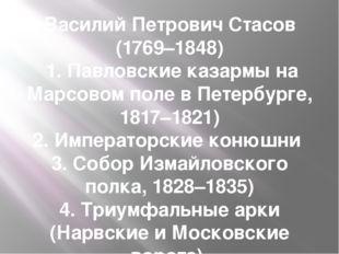 Василий Петрович Стасов (1769–1848) 1. Павловские казармы на Марсовом поле в
