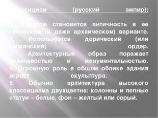 Классицизм (русский ампир): 1. Идеалом становится античность в ее греческом (