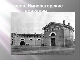 Стасов, Императорские конюшни