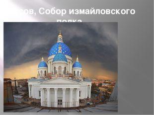 Стасов, Собор измайловского полка