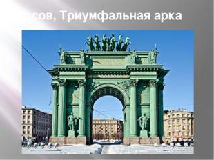 Стасов, Триумфальная арка