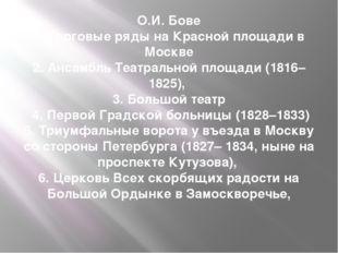 О.И. Бове 1. Торговые ряды на Красной площади в Москве 2. Ансамбль Театрально