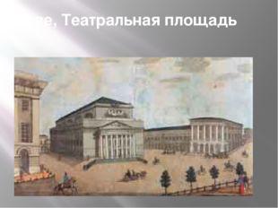Бове, Театральная площадь