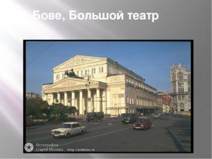 Бове, Большой театр
