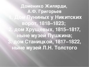 Доменико Жилярди, А.Ф. Григорьев 1. Дом Луниных у Никитских ворот, 1818–1823;