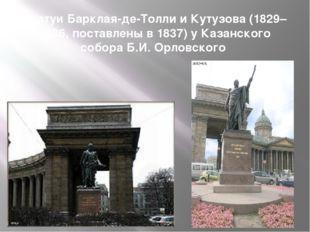 Статуи Барклая-де-Толли и Кутузова (1829– 1836, поставлены в 1837) у Казанско