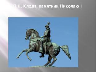 П.К. Клодт, памятник Николаю I