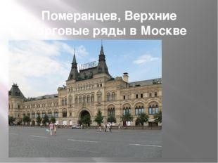 Померанцев, Верхние торговые ряды в Москве