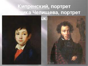 Кипренский, портрет мальчика Челищева, портрет Пушкина