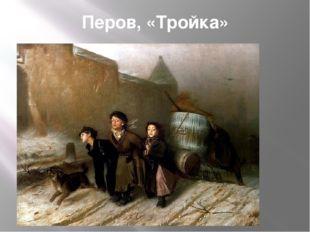 Перов, «Тройка»