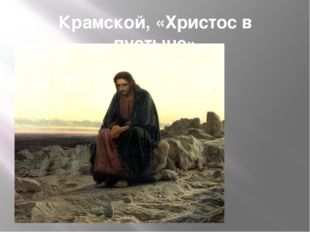 Крамской, «Христос в пустыне»