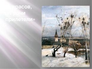 Саврасов, «Грачи прилетели»
