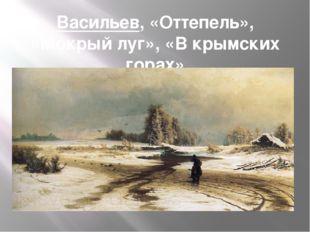Васильев, «Оттепель», «Мокрый луг», «В крымских горах»