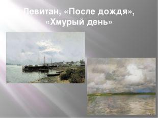 Левитан, «После дождя», «Хмурый день»