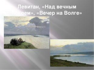 Левитан, «Над вечным покоем», «Вечер на Волге»