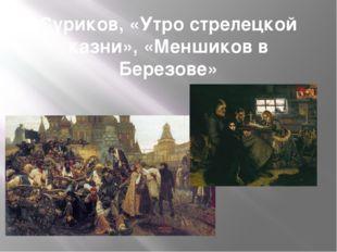 Суриков, «Утро стрелецкой казни», «Меншиков в Березове»