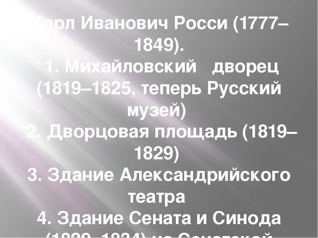 Карл Иванович Росси (1777–1849). 1. Михайловский дворец (1819–1825, теперь...
