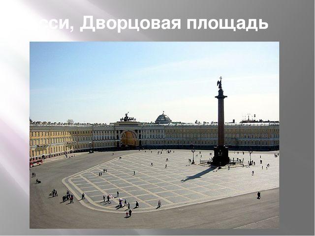 Росси, Дворцовая площадь