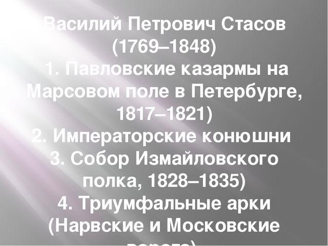 Василий Петрович Стасов (1769–1848) 1. Павловские казармы на Марсовом поле в...