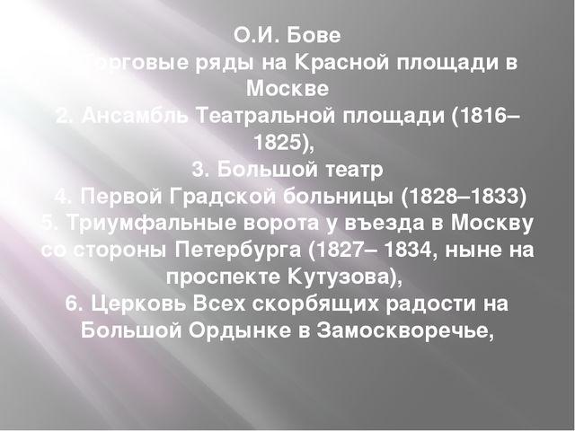 О.И. Бове 1. Торговые ряды на Красной площади в Москве 2. Ансамбль Театрально...