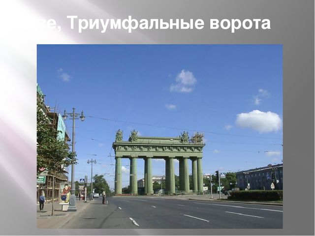 Бове, Триумфальные ворота