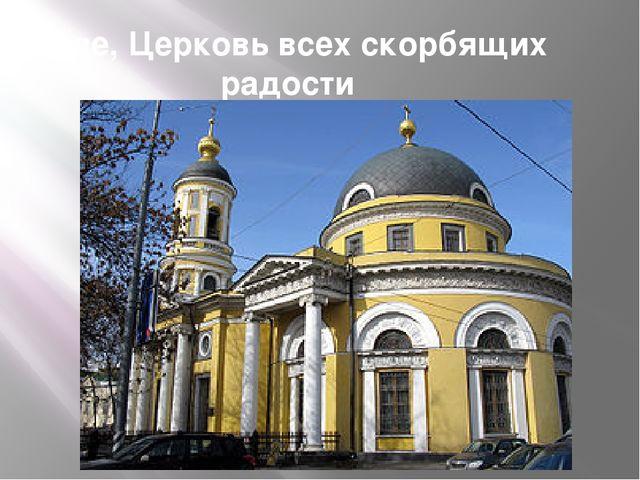 Бове, Церковь всех скорбящих радости