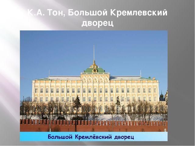 К.А. Тон, Большой Кремлевский дворец
