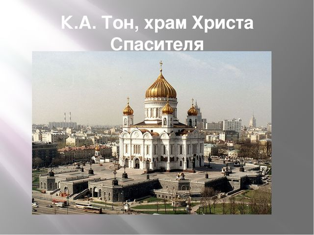 К.А. Тон, храм Христа Спасителя