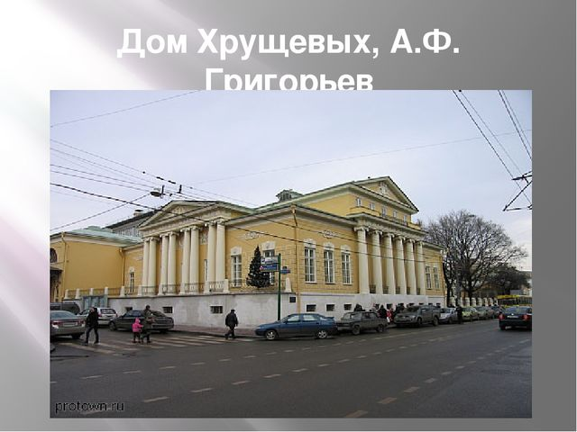 Дом Хрущевых, А.Ф. Григорьев