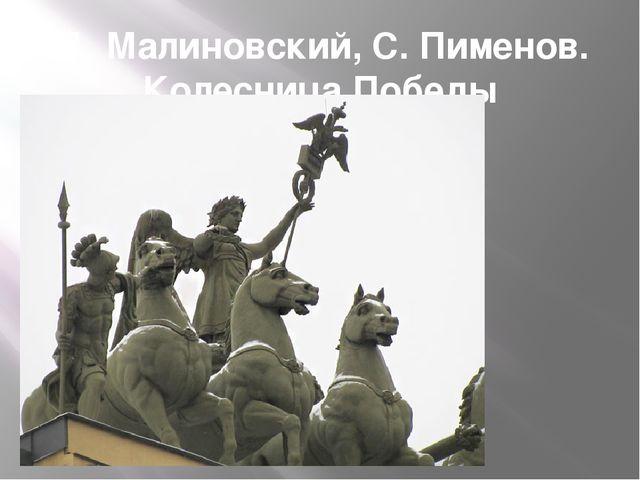 Д. Малиновский, С. Пименов. Колесница Победы