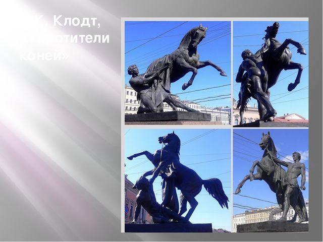 П.К. Клодт, «Укротители коней»