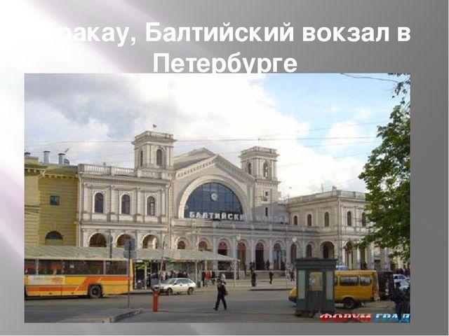 Кракау, Балтийский вокзал в Петербурге