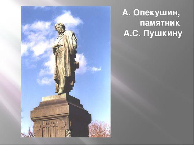 А. Опекушин, памятник А.С. Пушкину